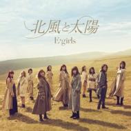 北風と太陽 (CD+DVD)
