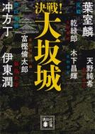 決戦!大坂城 講談社時代小説文庫