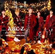 終電を超えて〜Christmas Night〜/忘年会!BOU!NEN!KAI!【初回限定ジングルベル盤】 (+DVD)