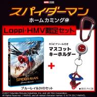 【Loppi・HMV限定】スパイダーマン ホームカミング ブルーレイ+DVD「カラビナリール付マスコットキーホルダー」付き