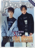 PopteenSpecial Edition EXILE AKIRA×岩田剛典 Popteen (ポップティーン)2017年 12月号増刊