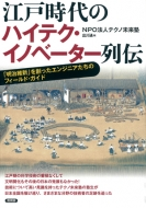 江戸時代のハイテク・イノベーター列伝「明治維新」を創ったエンジニアたちのフィールド・ガイド
