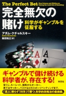 完全無欠の賭け 科学がギャンブルを征服する