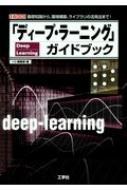 「ディープ・ラーニング」ガイドブック 基礎知識から、環境構築、ライブラリの活用法まで! I/O BOOKS