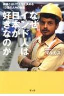 なぜインド人は日本が好きなのか 議論と占いで人生を決める13億の人々の秘密