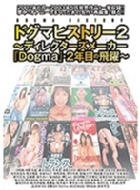 ドグマヒストリー2 〜ディレクターズメーカー『Dogma』・2年目の飛躍〜