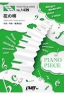 ピアノピース1439 花の唄 by Aimer (ピアノソロ・ピアノ & ヴォーカル)劇場版「Fate / stay night Heaven's Feel」I.presage flower主題歌