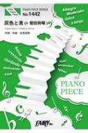 ピアノピース1442 灰色と青(+菅田将暉)by 米津玄師 (ピアノソロ・ピアノ & ヴォーカル)4thアルバム「BOOTLEG」収録曲