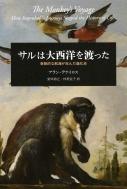 サルは大西洋を渡った 奇跡的な航海が生んだ進化史