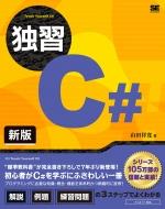 独習C# 新版 独習
