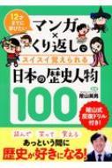 マンガ×くり返しでスイスイ覚えられる日本の歴史人物100 12才までに学びたい