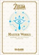 ゼルダの伝説 30周年記念書籍 第3集 The Legend Of Zelda Breath Of The Wild: Master Works ゼルダの伝説 ブレス オブ ザ ワイルド マス