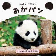 Baby Panda あかパン