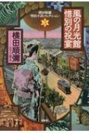 風の月光館・惜別の祝宴 横田順彌明治小説コレクション