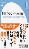 通じない日本語 世代差・地域差からみる言葉の不思議 平凡社新書