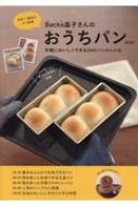 Backe晶子さんのおうちパン MUSASHI BOOKS