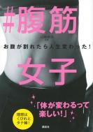 #腹筋女子お腹が割れたら人生変わった! 講談社の実用BOOK