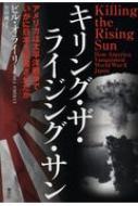 キリング・ザ・ライジング・サン アメリカは太平洋戦争でいかに日本を屈服させたか