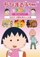 ちびまる子ちゃんセレクション 『まる子、初夢を見たい』の巻