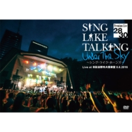 SING LIKE TALKING Premium Live 28/30 Under The Sky 〜シング・ライク・ホーンズ〜Live at 日比谷野外大音楽堂 8.6.2016