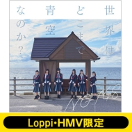 《Loppi・HMV限定 グッズ付き》 世界はどこまで青空なのか? Type-A (+DVD)