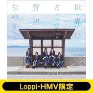《Loppi・HMV限定 グッズ付き》 世界はどこまで青空なのか? Type-B (+DVD)