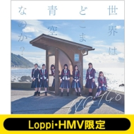 《Loppi・HMV限定 グッズ付き》 世界はどこまで青空なのか? Type-C (+DVD)