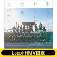 《Loppi・HMV限定 グッズ付き》 世界はどこまで青空なのか?