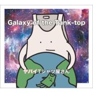 Galaxy of the Tank-top 【通常盤 初回プレス】