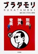 ブラタモリ 12 別府・神戸・奄美