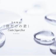 僕だけの君〜Under Super Best〜(2CD)