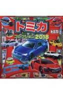 トミカコレクション 2018 超ひみつゲット!