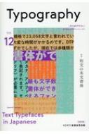 タイポグラフィ ISSUE 12 特集 和文の本文書体