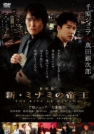 Gekijou Ban Shin.Minami No Teiou The King Of Minami