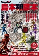 漫画家本 Vol.3 島本和彦本 少年サンデーコミックススペシャル