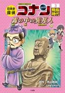 日本史探偵コナン 3 飛鳥時代 霧の中の異邦人 原始世界の冒険者 名探偵コナン歴史まんが