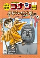日本史探偵コナン 4 奈良時代 裏切りの巨大像 名探偵コナン歴史まんが