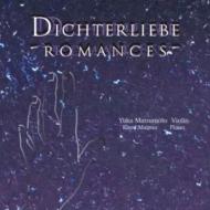シューマン:詩人の恋、3つのロマンス、クララ・シューマン:3つのロマンス 松本裕香(ヴァイオリン)、松尾久美(ピアノ)