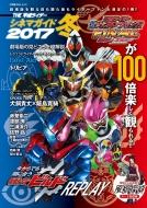 THE平成ライダーシネマガイド 2017冬