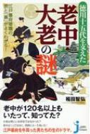 徳川十五代を支えた老中・大老の謎 江戸幕府要職の表と「裏」がよくわかる! じっぴコンパクト新書