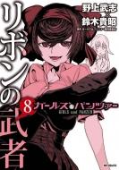 ガールズ&パンツァー リボンの武者 8 MFコミックス フラッパーシリーズ