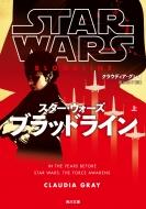 STAR WARS BLOODLINE 上 角川文庫