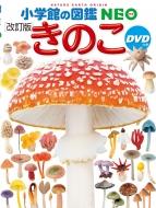 小学館の図鑑NEO きのこ DVDつき 改訂版