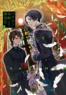 バチカン奇跡調査官 3 MFコミックス ジーンシリーズ