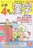 すみっコぐらし学習ドリル 小学4年の漢字
