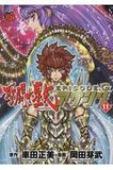 聖闘士星矢EPISODE.G アサシン 11 チャンピオンREDコミックス