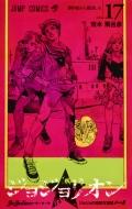 ジョジョリオン 17 ジャンプコミックス