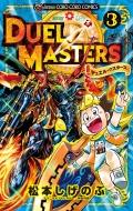 デュエル・マスターズ 3 てんとう虫コミックス