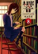響-小説家になる方法-8 ビッグコミックスペリオール