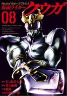仮面ライダークウガ 8 ヒーローズコミックス